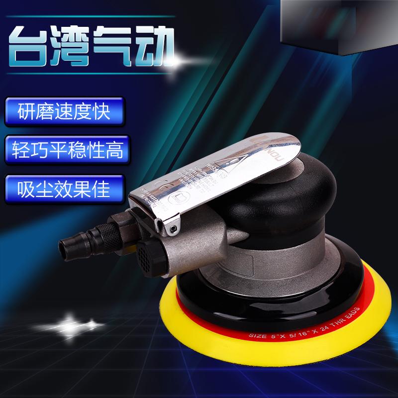 台湾蓝欧气动经典款打磨机正品5寸125mm干磨机 砂纸机