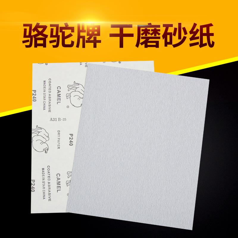 骆驼牌干磨砂纸 A31防堵塞防静电 白色乳胶打磨油漆专用磨砂纸