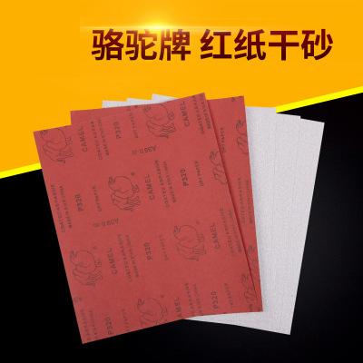 骆驼红色干磨砂纸 木器及漆面专用砂纸 抛光研磨打磨砂纸 厂家直销