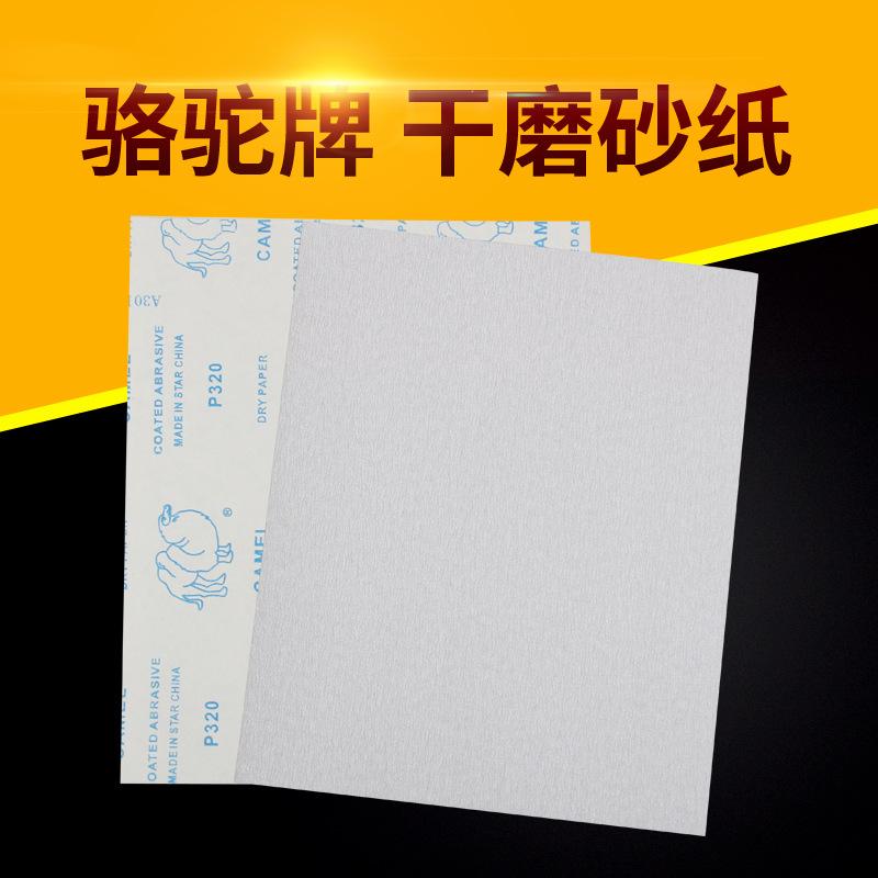 骆驼白纸 A30干磨砂纸木器漆面 打磨研磨抛光砂纸