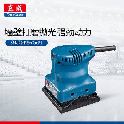 东成平板砂光机 S1B-FF-110x100砂磨砂纸打磨机 150W
