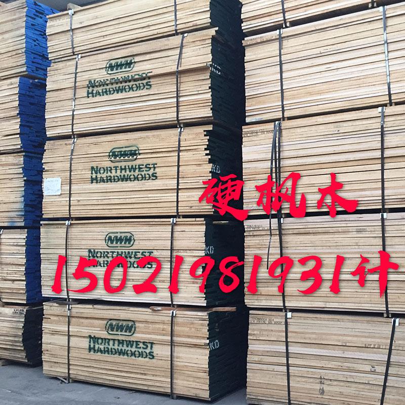 上海枫槿木业 红橡 白橡 樱桃 白蜡 黄杨木 赤杨木 黑胡桃 山核桃 硬枫 软枫 太平洋枫木 榉木等实木烘干板材